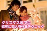 クリスマスまでに確実に恋人を作る方法やおすすめスポットを紹介!