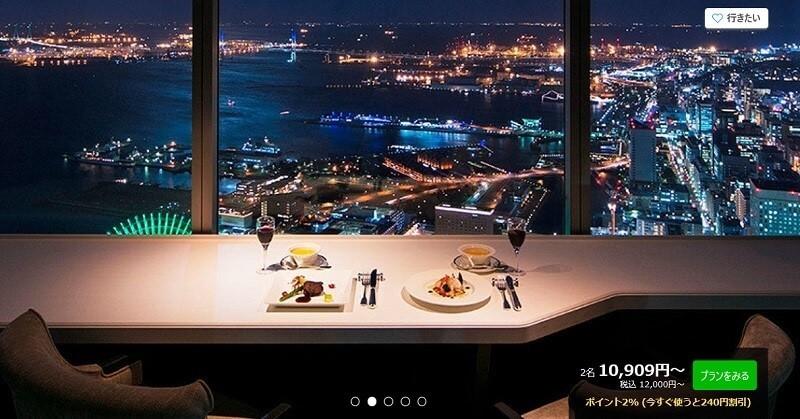 最高の夜景を楽しみたいなら横浜ロイヤルパークホテル