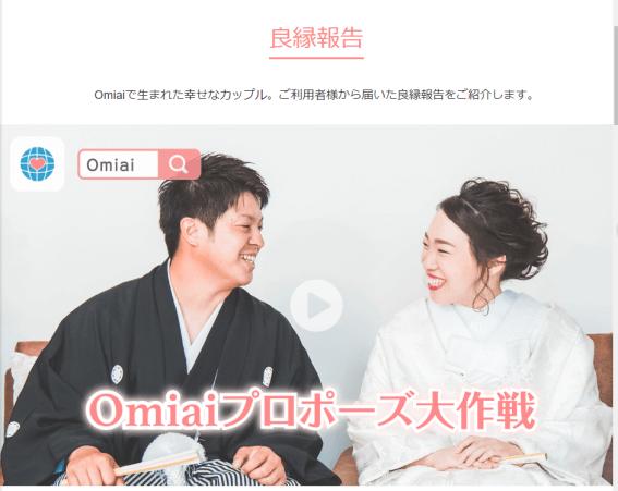 マッチングアプリ・Omiaiの特徴とは?