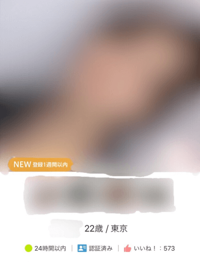 Omiaiの人気会員紹介!