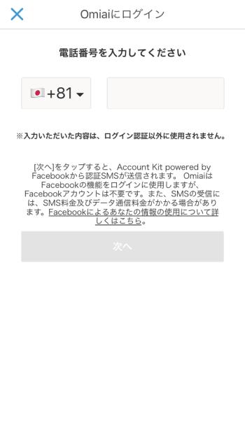 マッチングアプリ・Omiaiの登録方法