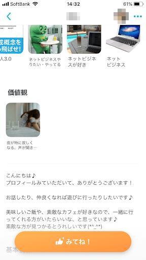 pairs-sakura