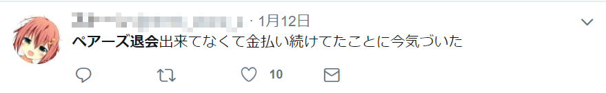 ペアーズ口コミ