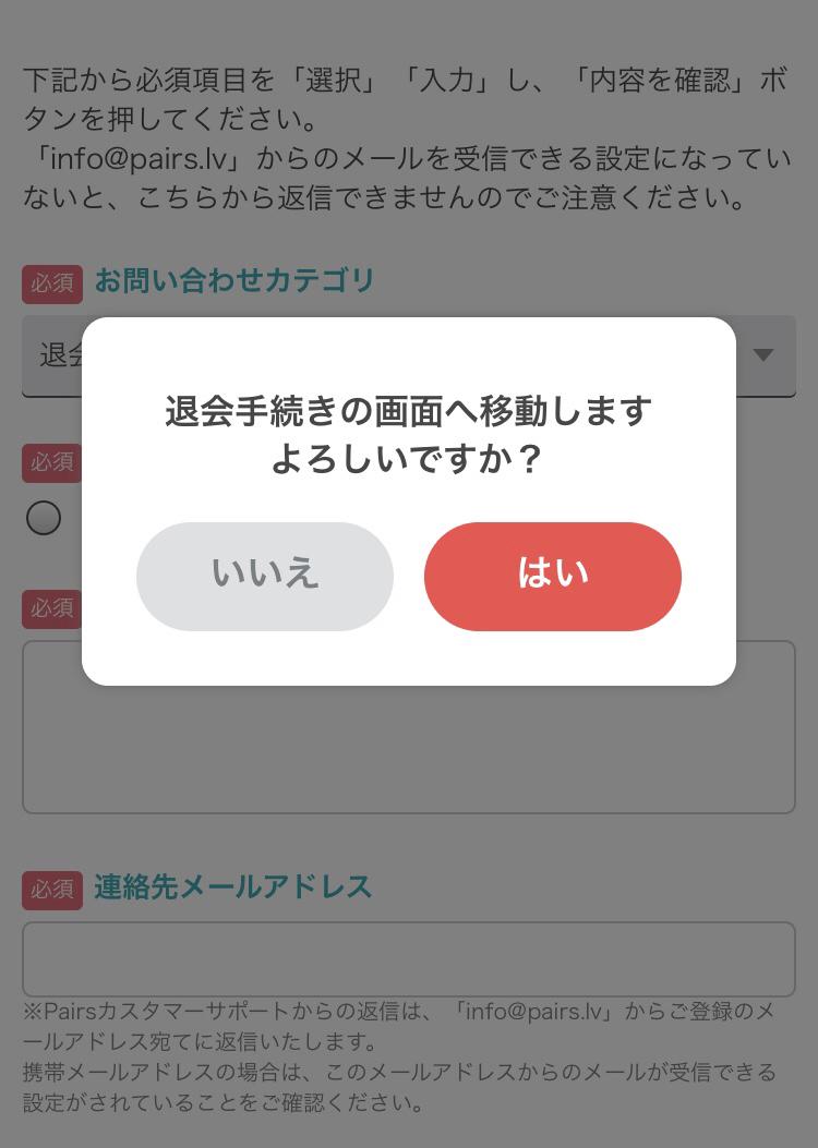 ペアーズ退会(スマホ・アプリ)