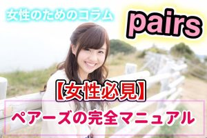 pairs-women