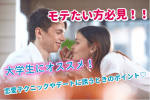 【モテたい方必見】大学生におすすめの恋愛テクニックやデートに誘うときのポイント
