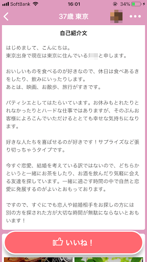with-sakura