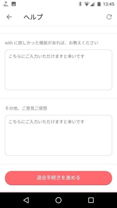 with(ウィズ)の退会方法