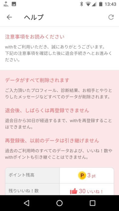 with(ウィズ)退会の注意点