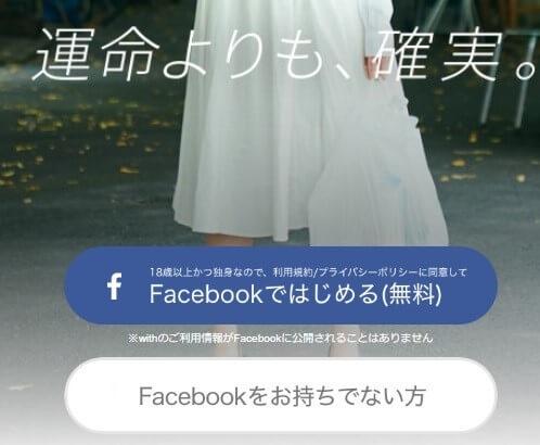 withの再登録方法