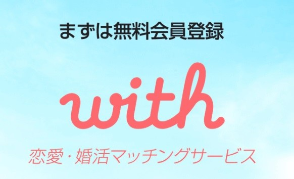 withは無料会員でも使える